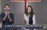 """December 20, 2020 Live from BULGARIAN CHURCH """"NEW LIFE""""-CHICAGO"""