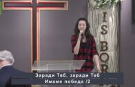 """December 27, 2020 Live from BULGARIAN CHURCH """"NEW LIFE""""-CHICAGO"""