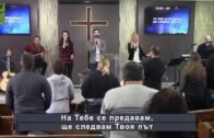 """February 21, 2021 Live from BULGARIAN CHURCH """"NEW LIFE""""-CHICAGO"""