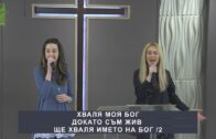 """March 28, 2021 Live from BULGARIAN CHURCH """"NEW LIFE""""-CHICAGO"""