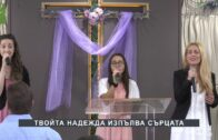 """May 2, 2021 Live from BULGARIAN CHURCH """"NEW LIFE""""-CHICAGO"""